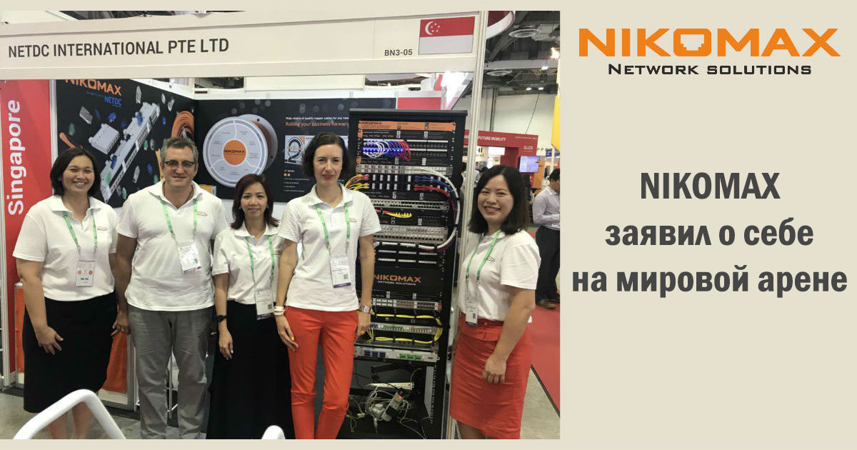 NIKOMAX на CommunicAsia в Сингапуре, или Always dare for more